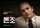 Capone - South Korean Movie Poster (xs thumbnail)