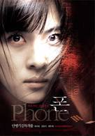 Phone - South Korean poster (xs thumbnail)