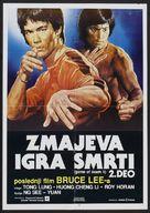 Si wang ta - Yugoslav Movie Poster (xs thumbnail)