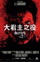 Overlord - Hong Kong Movie Poster (xs thumbnail)