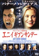 Any Given Sunday - Japanese DVD movie cover (xs thumbnail)