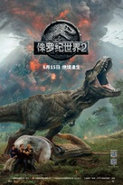 Jurassic World Fallen Kingdom - Chinese Movie Poster (xs thumbnail)