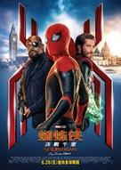 Spider-Man: Far From Home - Hong Kong Movie Poster (xs thumbnail)