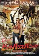 Infestation - Japanese Movie Poster (xs thumbnail)