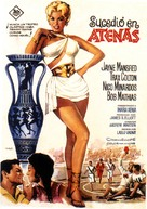 It Happened in Athens - Spanish Movie Poster (xs thumbnail)