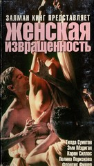 Female Perversions - Russian Movie Cover (xs thumbnail)