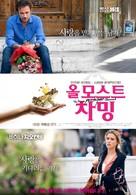 Un prince (presque) charmant - South Korean Movie Poster (xs thumbnail)