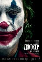 Joker - Russian Movie Poster (xs thumbnail)