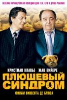 Antidote, L' - Russian Movie Poster (xs thumbnail)