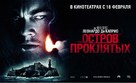 Shutter Island - Russian Movie Poster (xs thumbnail)