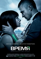 In Time - Russian Movie Poster (xs thumbnail)