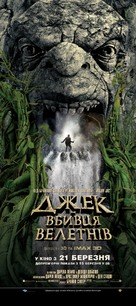 Jack the Giant Slayer - Ukrainian Movie Poster (xs thumbnail)