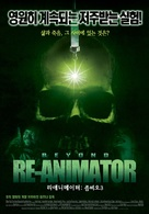 Beyond Re-Animator - South Korean Movie Poster (xs thumbnail)