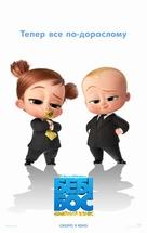 The Boss Baby: Family Business - Ukrainian Movie Poster (xs thumbnail)