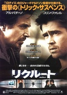 The Recruit - Japanese Movie Poster (xs thumbnail)