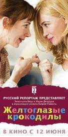 Les yeux jaunes des crocodiles - Russian Movie Poster (xs thumbnail)