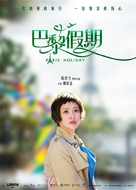 Ba li jia qi - Chinese Movie Poster (xs thumbnail)