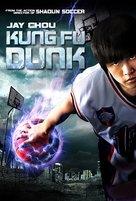 Gong fu guan lan - DVD cover (xs thumbnail)