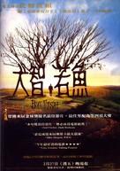 Big Fish - Taiwanese Movie Poster (xs thumbnail)