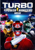 Turbo: A Power Rangers Movie - Movie Cover (xs thumbnail)