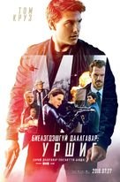 Mission: Impossible - Fallout - Mongolian Movie Poster (xs thumbnail)