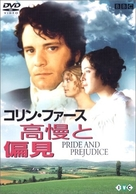 """""""Pride and Prejudice"""" - Japanese Movie Cover (xs thumbnail)"""
