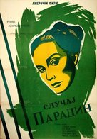 The Paradine Case - Serbian Movie Poster (xs thumbnail)