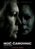 Halloween - Slovenian Movie Poster (xs thumbnail)