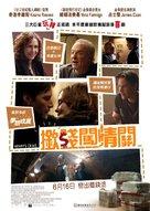 Henry's Crime - Hong Kong Movie Poster (xs thumbnail)
