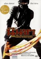 Ninja - Thai DVD cover (xs thumbnail)