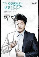 """Misaeng"" - South Korean Movie Poster (xs thumbnail)"