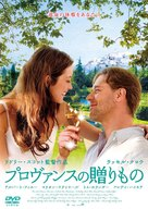 A Good Year - Japanese DVD cover (xs thumbnail)