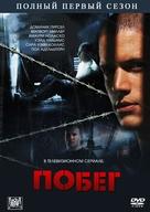 """Prison Break"" - Russian Movie Cover (xs thumbnail)"