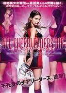 All Cheerleaders Die - Japanese Movie Poster (xs thumbnail)