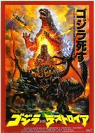 Gojira VS Desutoroia - Japanese Movie Poster (xs thumbnail)
