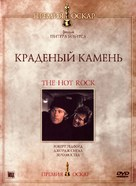 The Hot Rock - Russian DVD cover (xs thumbnail)
