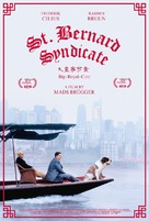 St. Bernard Syndicate - Danish Movie Poster (xs thumbnail)