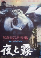 Nuit et brouillard - Japanese Movie Poster (xs thumbnail)