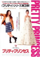 The Princess Diaries - Japanese Advance movie poster (xs thumbnail)