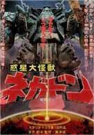 Negadon: The Monster from Mars - Japanese poster (xs thumbnail)