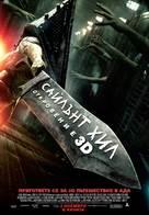 Silent Hill: Revelation 3D - Bulgarian Movie Poster (xs thumbnail)