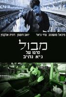 Mabul - Israeli Movie Cover (xs thumbnail)