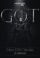 """""""Game of Thrones"""" - Russian Movie Poster (xs thumbnail)"""