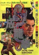 Jian hua yan yu Jiang Nan - Japanese DVD cover (xs thumbnail)