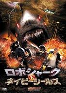 Roboshark - Japanese Movie Cover (xs thumbnail)