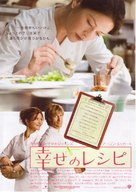 No Reservations - Japanese Movie Poster (xs thumbnail)