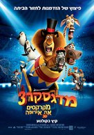 Madagascar 3: Europe's Most Wanted - Israeli Movie Poster (xs thumbnail)