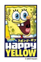 """SpongeBob SquarePants"" - Japanese Movie Poster (xs thumbnail)"