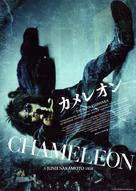 Chameleon - Movie Poster (xs thumbnail)