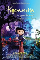 Coraline - Russian Movie Poster (xs thumbnail)